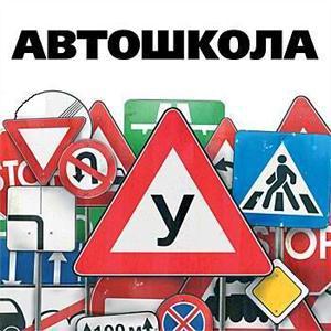 Автошколы Красноусольского