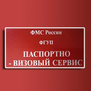 Паспортно-визовые службы Красноусольского
