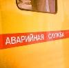 Аварийные службы в Красноусольском