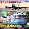 Авиа- и ж/д билеты в Красноусольском