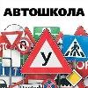 Автошколы в Красноусольском