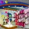 Детские магазины в Красноусольском