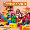 Детские сады в Красноусольском
