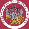 Налоговые инспекции, службы в Красноусольском