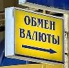 Обмен валют в Красноусольском