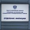 Отделения полиции в Красноусольском