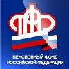 Пенсионные фонды в Красноусольском