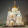Религиозные учреждения в Красноусольском