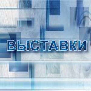 Выставки Красноусольского